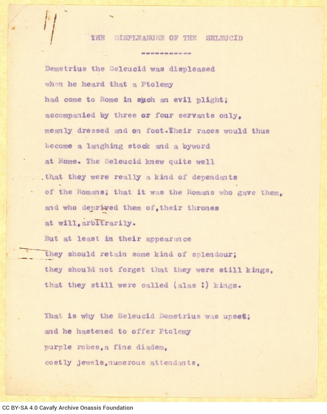 Δακτυλόγραφο αγγλικής μετάφρασης του ποιήματος «Η Δυσαρέσκεια το�
