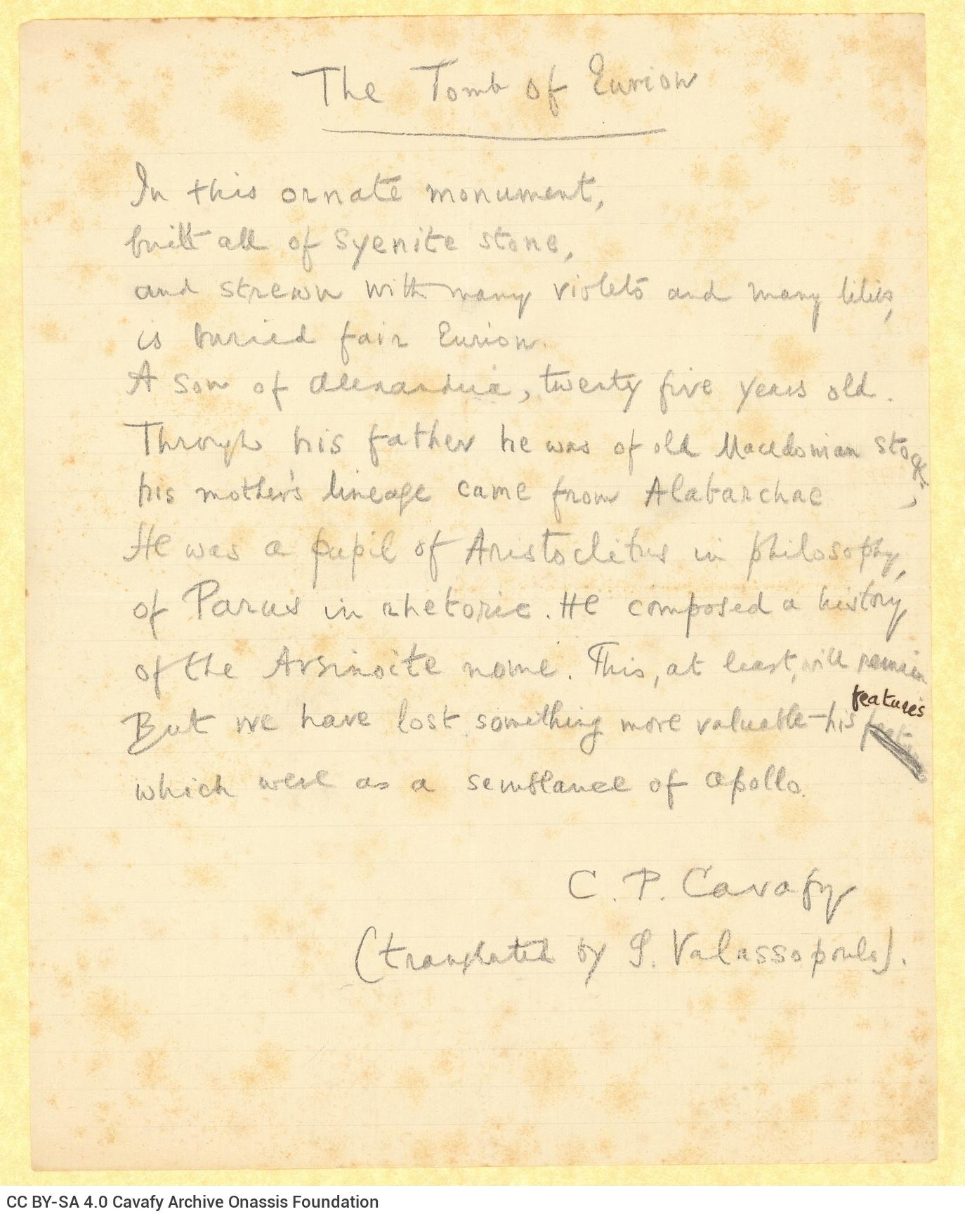 Χειρόγραφο αντίγραφο από τον Καβάφη αγγλικής μετάφρασης του Γ. Βαλ