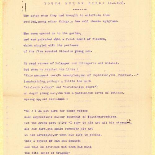 Δακτυλόγραφο αγγλικής μετάφρασης του ποιήματος «Νέοι της Σιδώνος