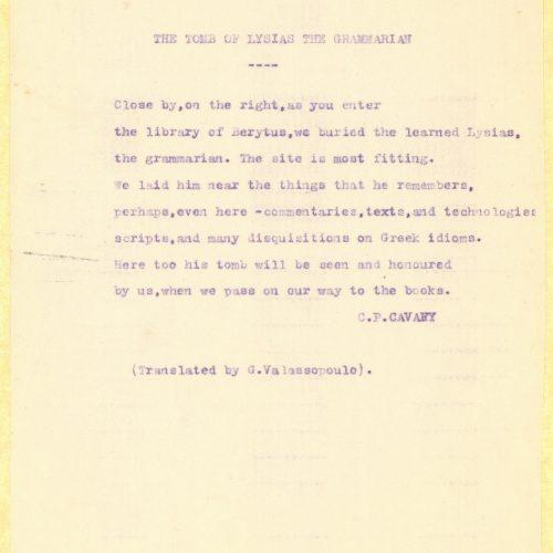 Δακτυλόγραφο αγγλικής μετάφρασης του ποιήματος «Λυσίου γραμματικ