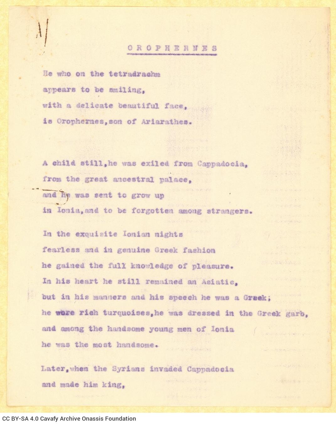 Δακτυλόγραφο αγγλικής μετάφρασης του ποιήματος «Οροφέρνης» από τ�