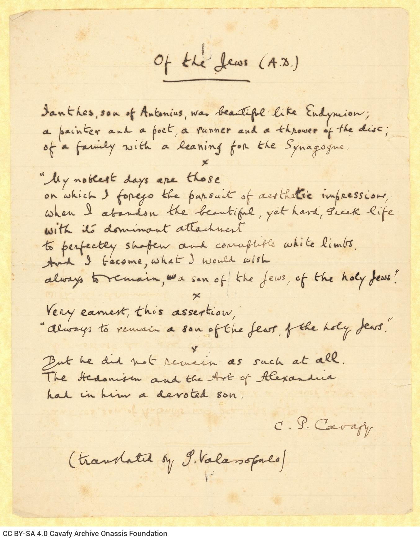 Χειρόγραφο του Καβάφη με την αγγλική μετάφραση του ποιήματος «Των
