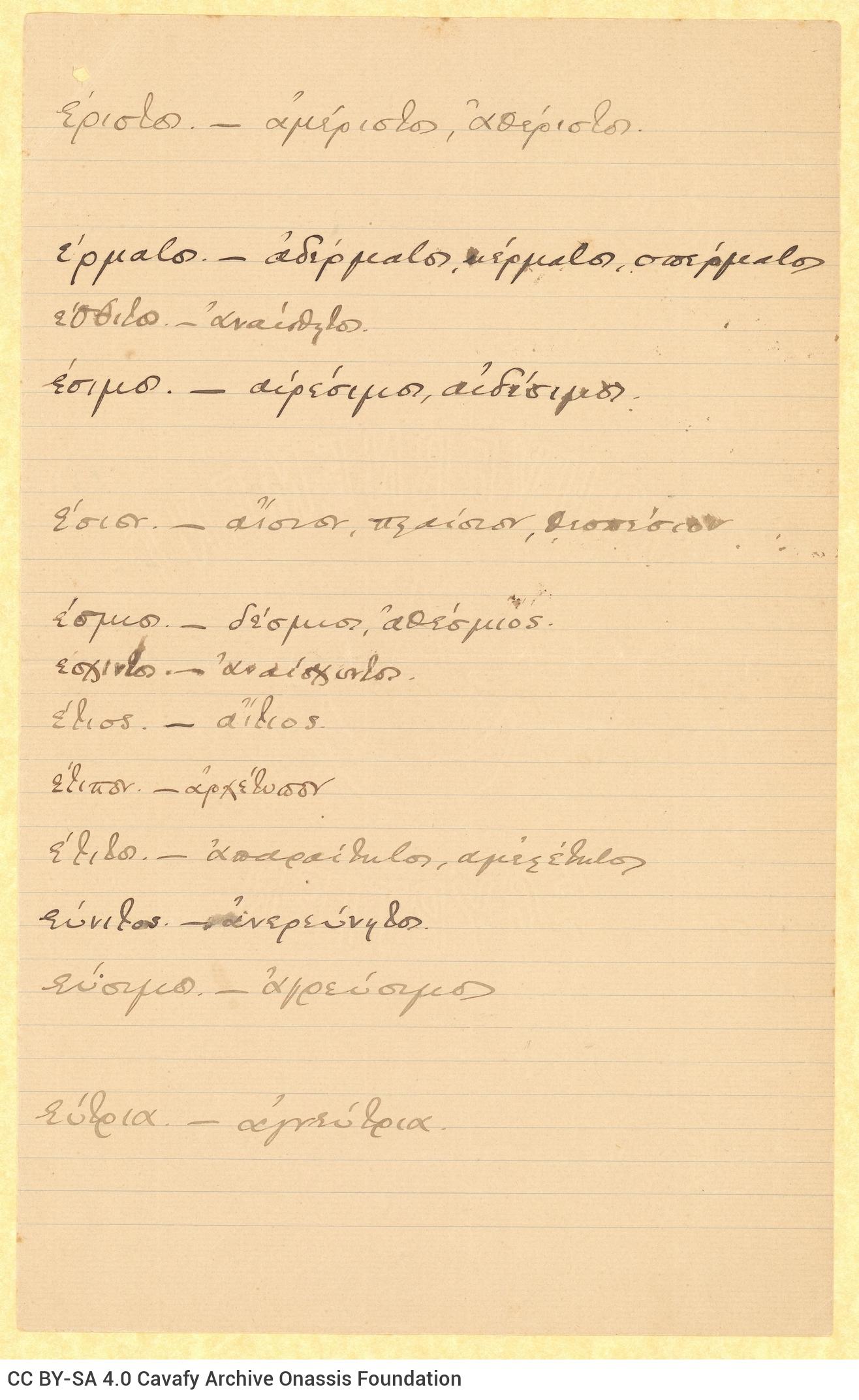 Χειρόγραφος κατάλογος σε 12 φύλλα, 6 τετρασέλιδα και 7 μισά φύλλα, με