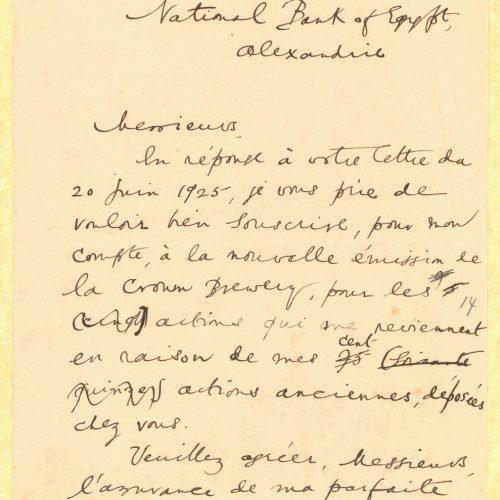 Υπογεγραμμένο χειρόγραφο αντίγραφο επιστολής του Καβάφη προς την Ε�