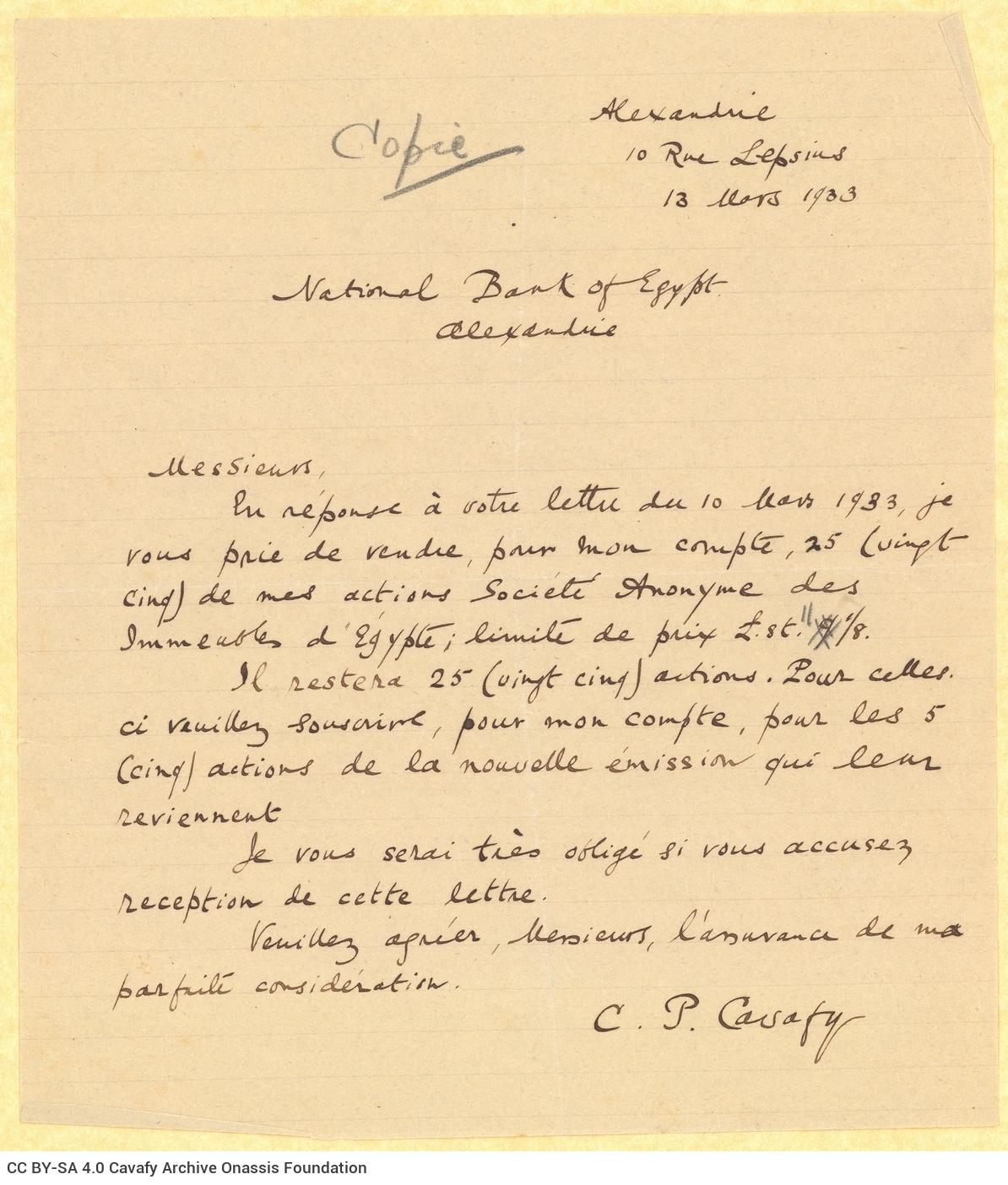 Δύο χειρόγραφα αντίγραφα επιιστολών του Καβάφη προς την Εθνική Τράπ