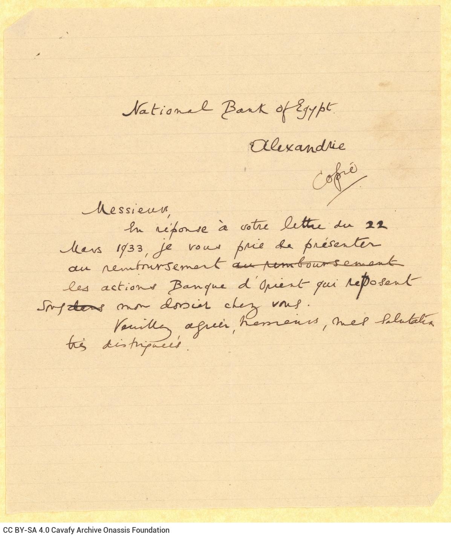 Χειρόγραφο ανυπόγραφο αντίγραφο επιστολής του Καβάφη προς την Εθνι�