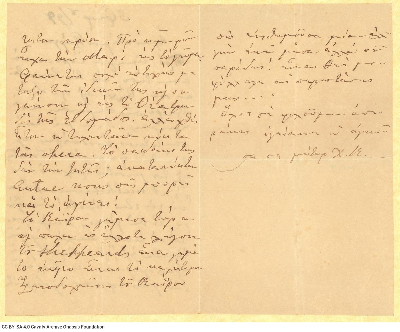 Χειρόγραφη επιστολή της Χαρίκλειας Καβάφη προς τον γιο της Γεώργιο �