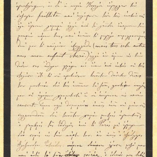 Χειρόγραφη επιστολή της Ευβουλίας Παπαλαμπρινού προς τον ανιψιό τη�