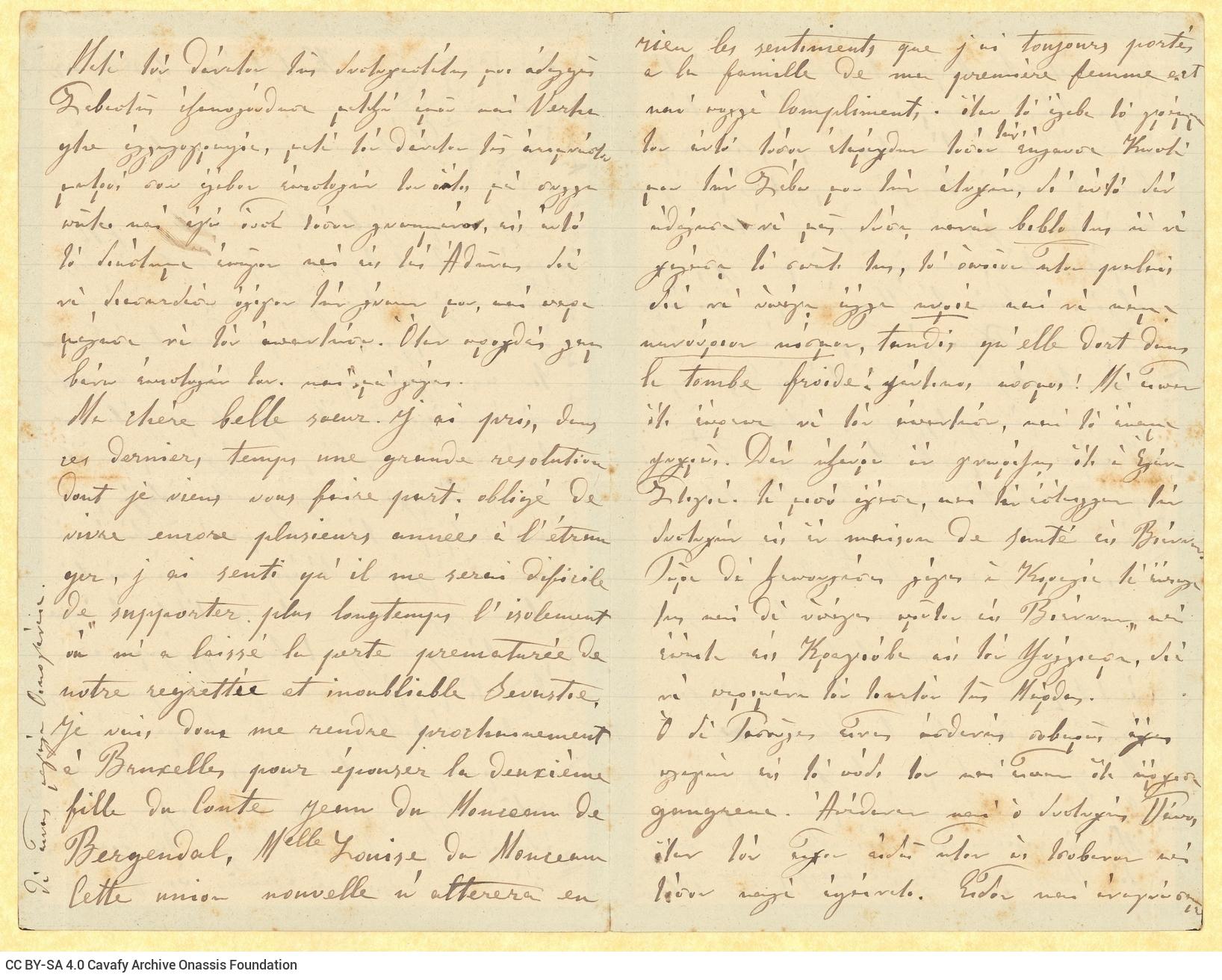 Χειρόγραφη επιστολή της Ευβουλίας Παπαλαμπρινού προς τον Καβάφη στ�