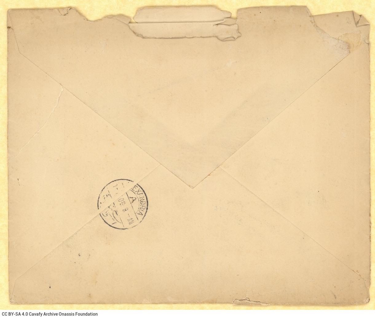 Χειρόγραφη επιστολή της Μαρίκας Τσαλίκη, δεύτερης εξαδέλφης του Καβ
