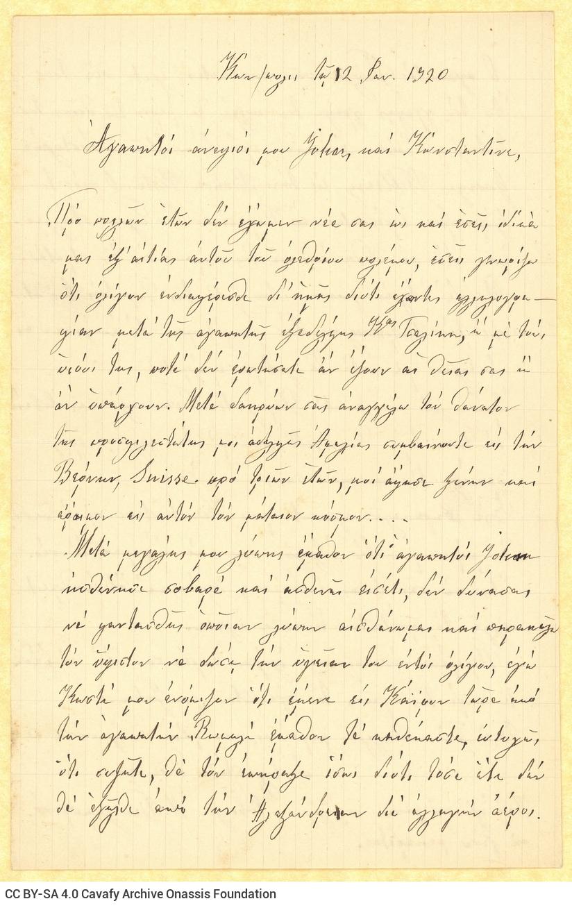 Χειρόγραφη επιστολή της Ευβουλίας Παπαλαμπρινού προς τους ανιψιούς