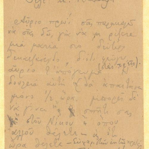Χειρόγραφο σημείωμα του Γιώργου Βρισιμιτζάκη προς τον Καβάφη στη μί