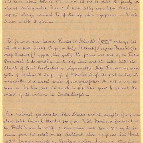 Χειρόγραφο κείμενο σε επτά φύλλα και ένα κομμάτι χαρτιού. Στο πρώτο �