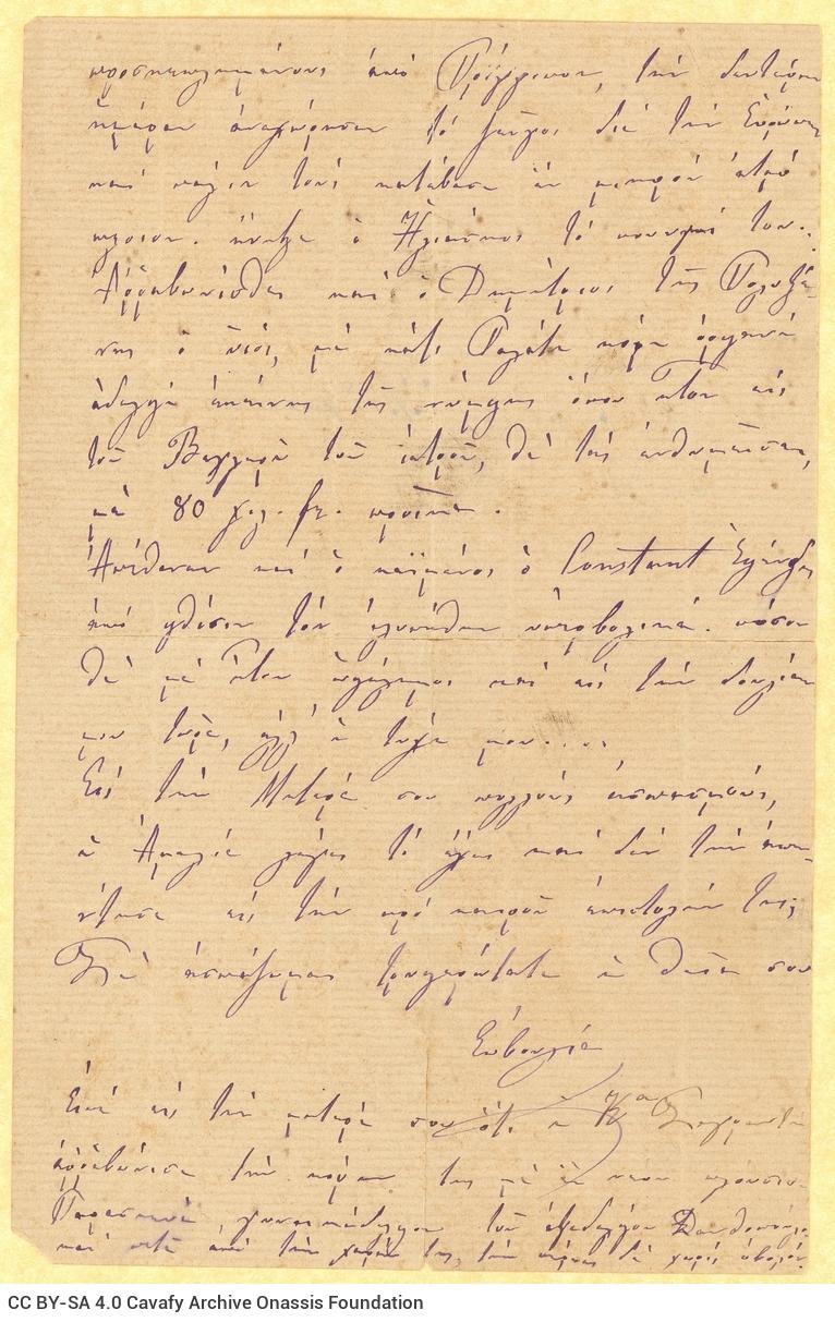 Χειρόγραφη επιστολή της Ευβουλίας Παπαλαμπρινού προς τον Καβάφη, στ
