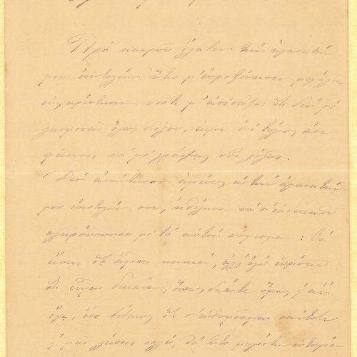 Χειρόγραφη επιστολή της Αμαλίας Καλλινούς προς τον Αριστείδη Καβάφ�