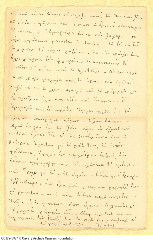 Χειρόγραφη επιστολή, ημερολογιακού χαρακτήρα, του Παύλου Καβάφη προ