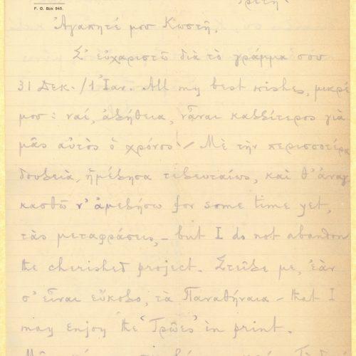 Χειρόγραφη επιστολή του Τζων Καβάφη προς τον αδελφό του Κ. Π. Καβάφη �
