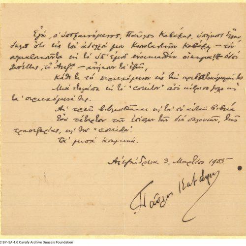 Υπεύθυνη δήλωση του Παύλου Καβάφη στη μία όψη διαγραμμισμένου φύλλο