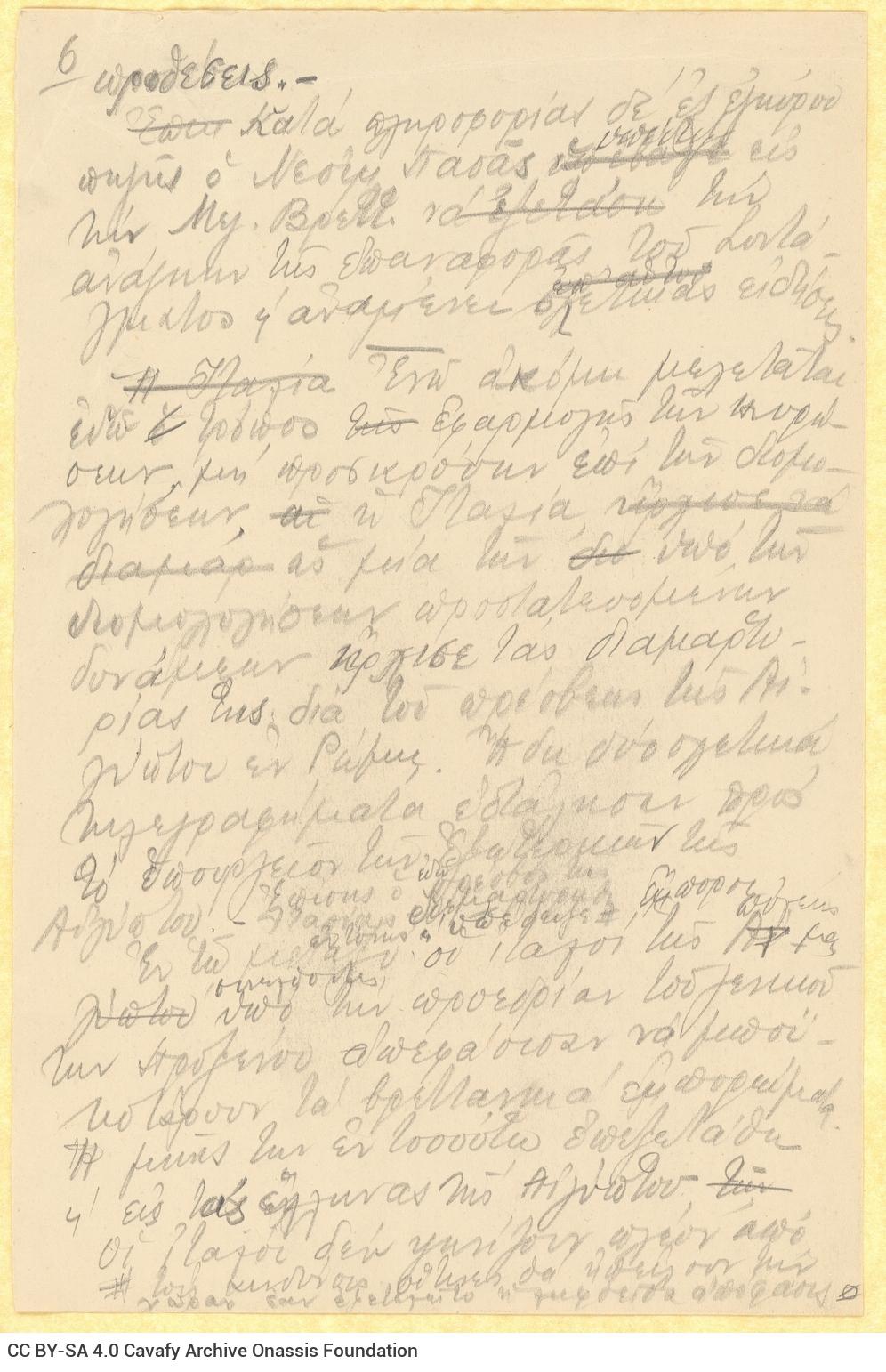 Τμήμα χειρόγραφου κειμένου της Ρίκας Σεγκοπούλου στο verso τριών φύλλ�