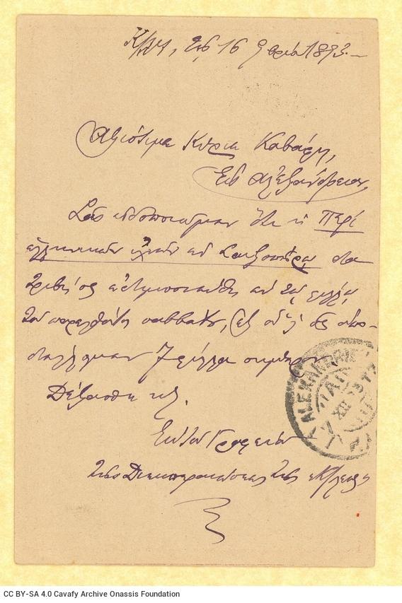 Χειρόγραφο σημείωμα εκ μέρους του Γραφείου Διεκπεραιώσεως της εφημ�