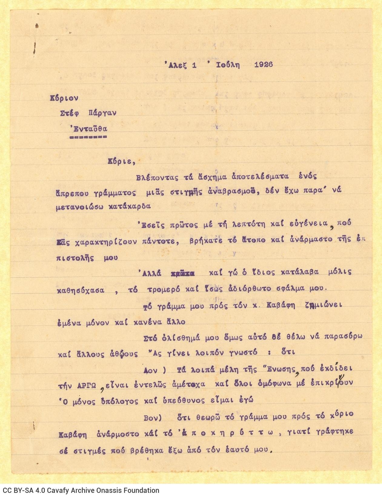 Δακτυλόγραφη επιστολή του Ηλία Γκανούλη προς τον Στέφανο Πάργα (Νί