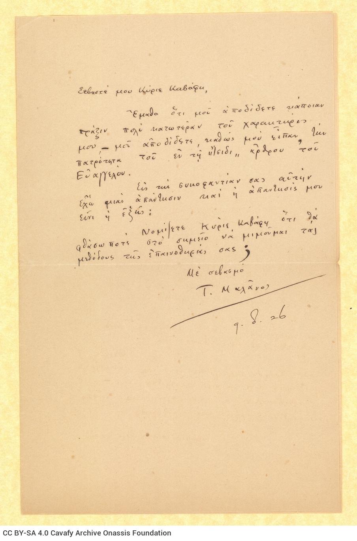 Χειρόγραφη επιστολή του Τίμου Μαλάνου προς τον Καβάφη στην πρώτη σε�