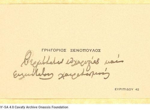Χειρόγραφο ευχαριστήριο σημείωμα του Γρηγορίου Ξενόπουλου προς τον