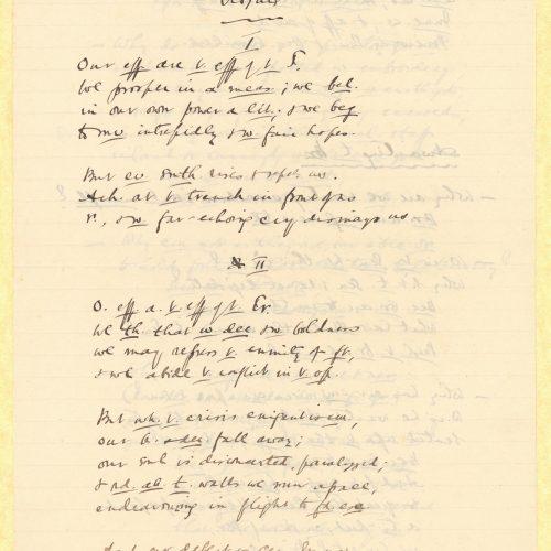 Χειρόγραφο κείμενο του Καβάφη που περιλαμβάνει 21 ποιήματά του μετ�