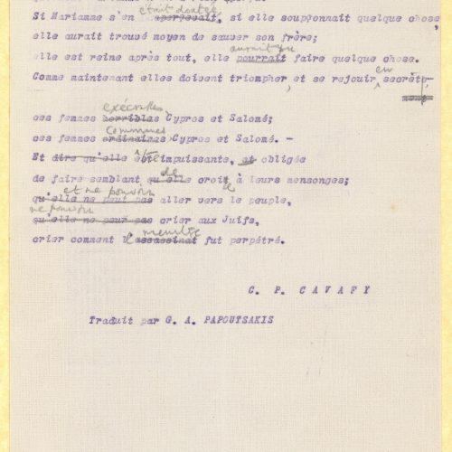 Δακτυλόγραφη γαλλική μετάφραση του ποιήματος «Αριστόβουλος» στη �