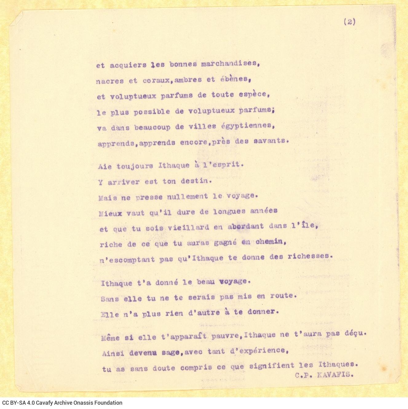 Δακτυλόγραφες γαλλικές μεταφράσεις ποιημάτων του Καβάφη σε επτά φύ�