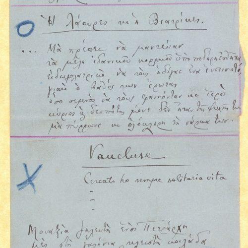 """Handwritten poems (""""Apo tous protous"""", """"Laoura"""", """"Oi Laoures kai i Veatrikes"""", """"Vaucluse"""") on one side of two sheets. Handwri"""