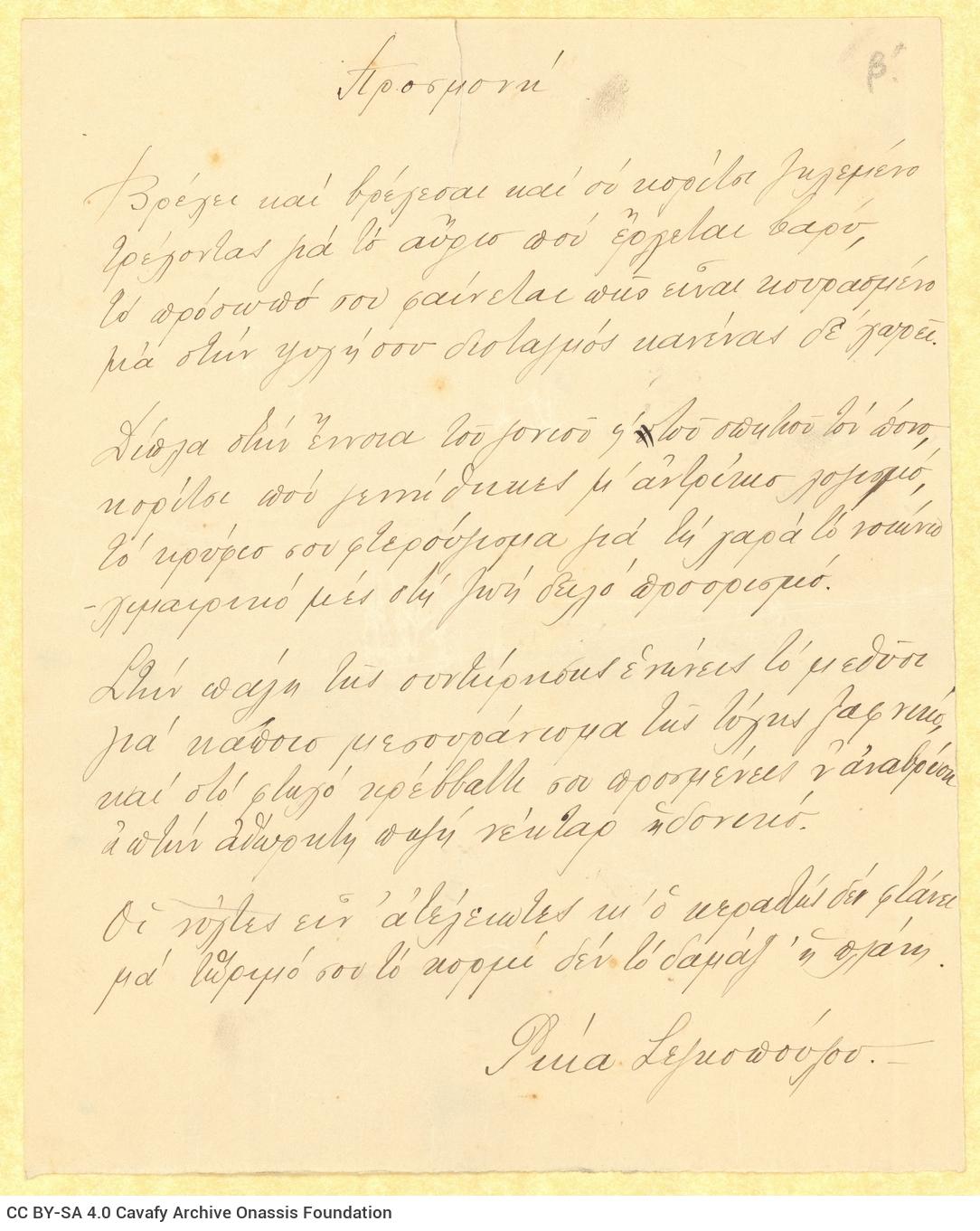 Χειρόγραφο ποίημα της Ρίκας Σεγκοπούλου («Προσμονή»). Στο περιθώριο
