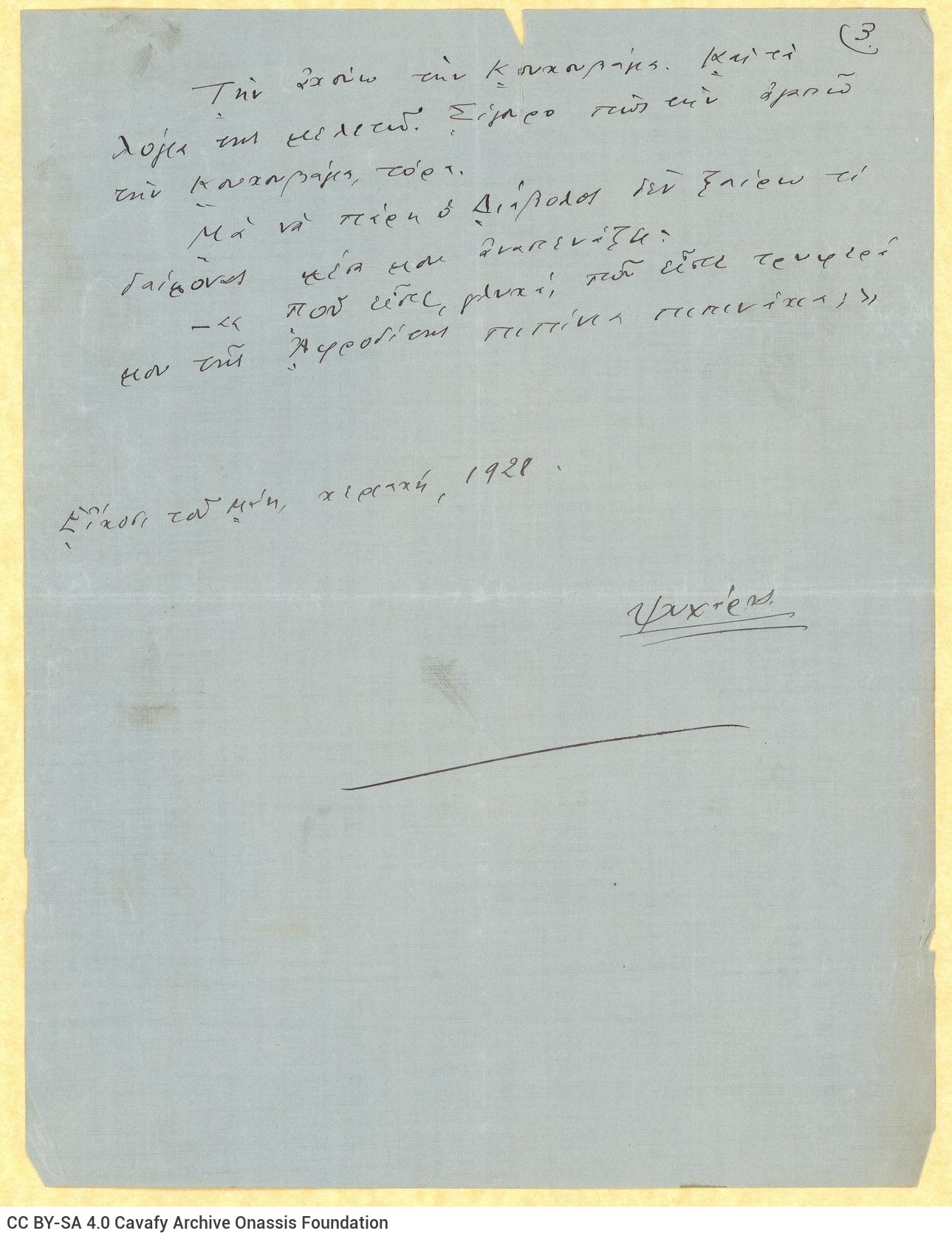 Χειρόγραφο κείμενο του Ψυχάρη στη μία όψη τριών αριθμημένων φύλλων.