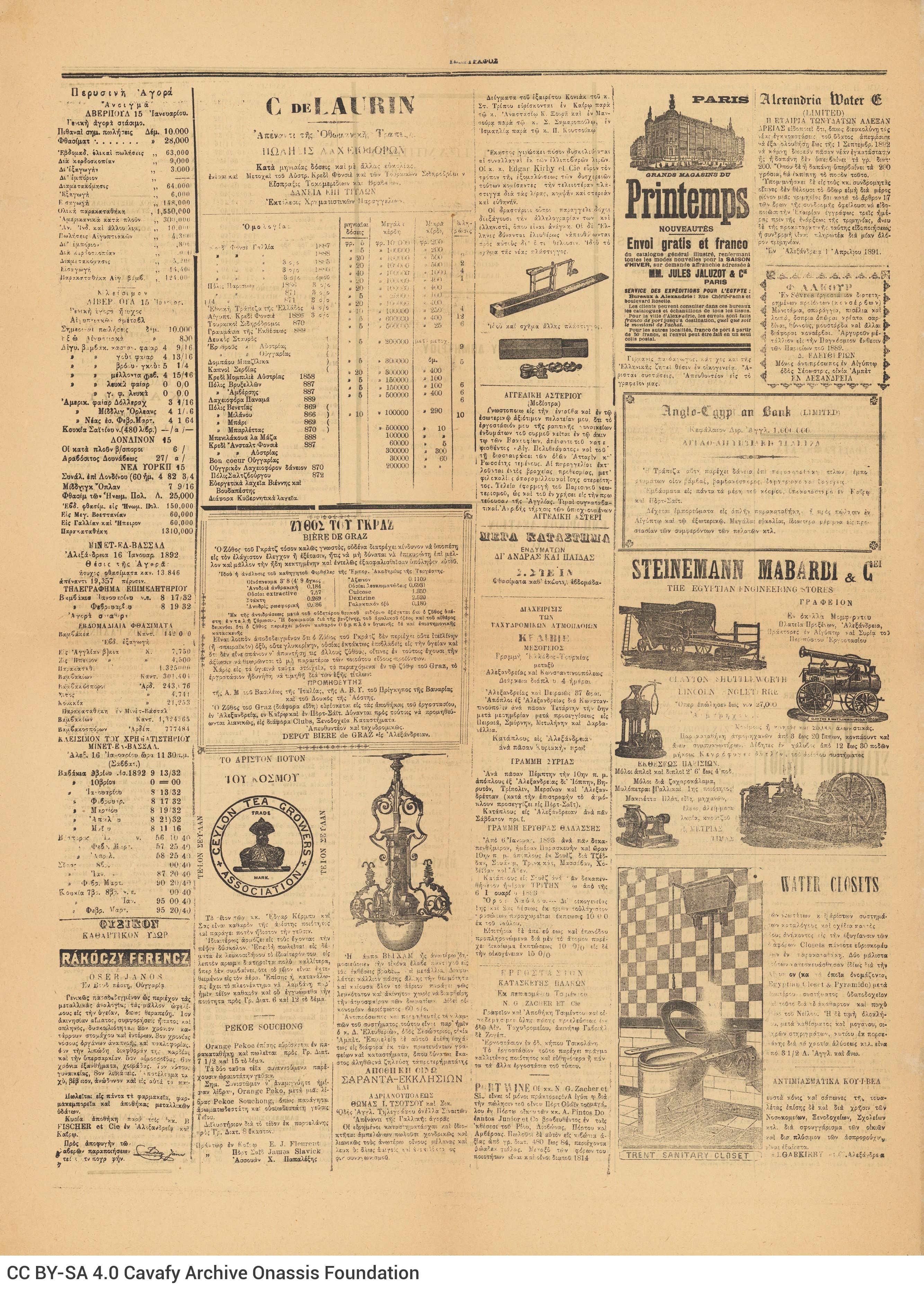 Δύο αντίτυπα της εφημερίδας *Τηλέγραφος* της Αλεξάνδρειας. Άρθρο του