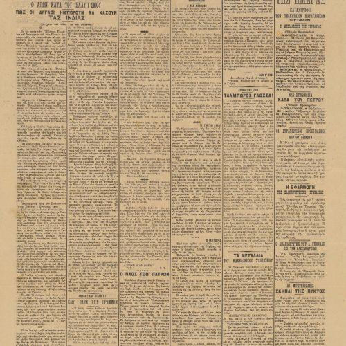 Φύλλο της εφημερίδας *Νέον Άστυ* της Αθήνας. Περιλαμβάνεται άρθρο γλ�