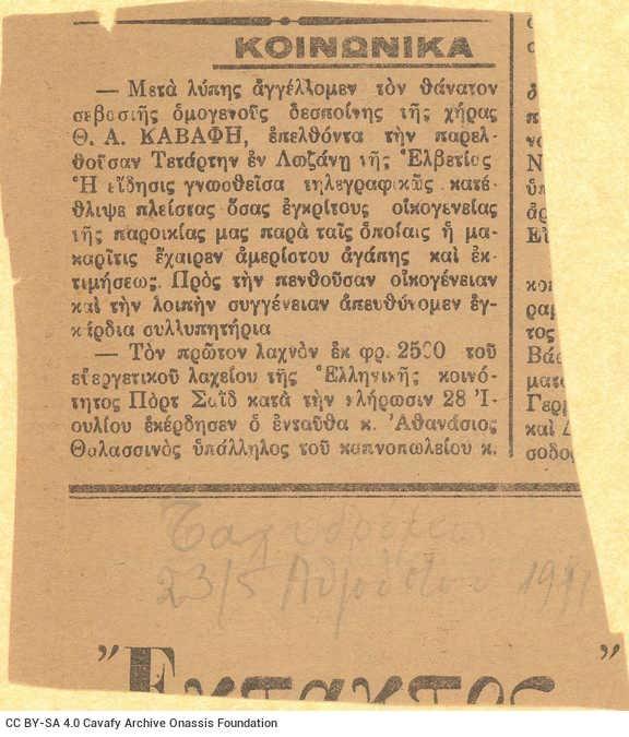 Απόκομμα από την εφημερίδα *Ταχυδρόμος* της Αλεξάνδρειας, όπου δημοσ