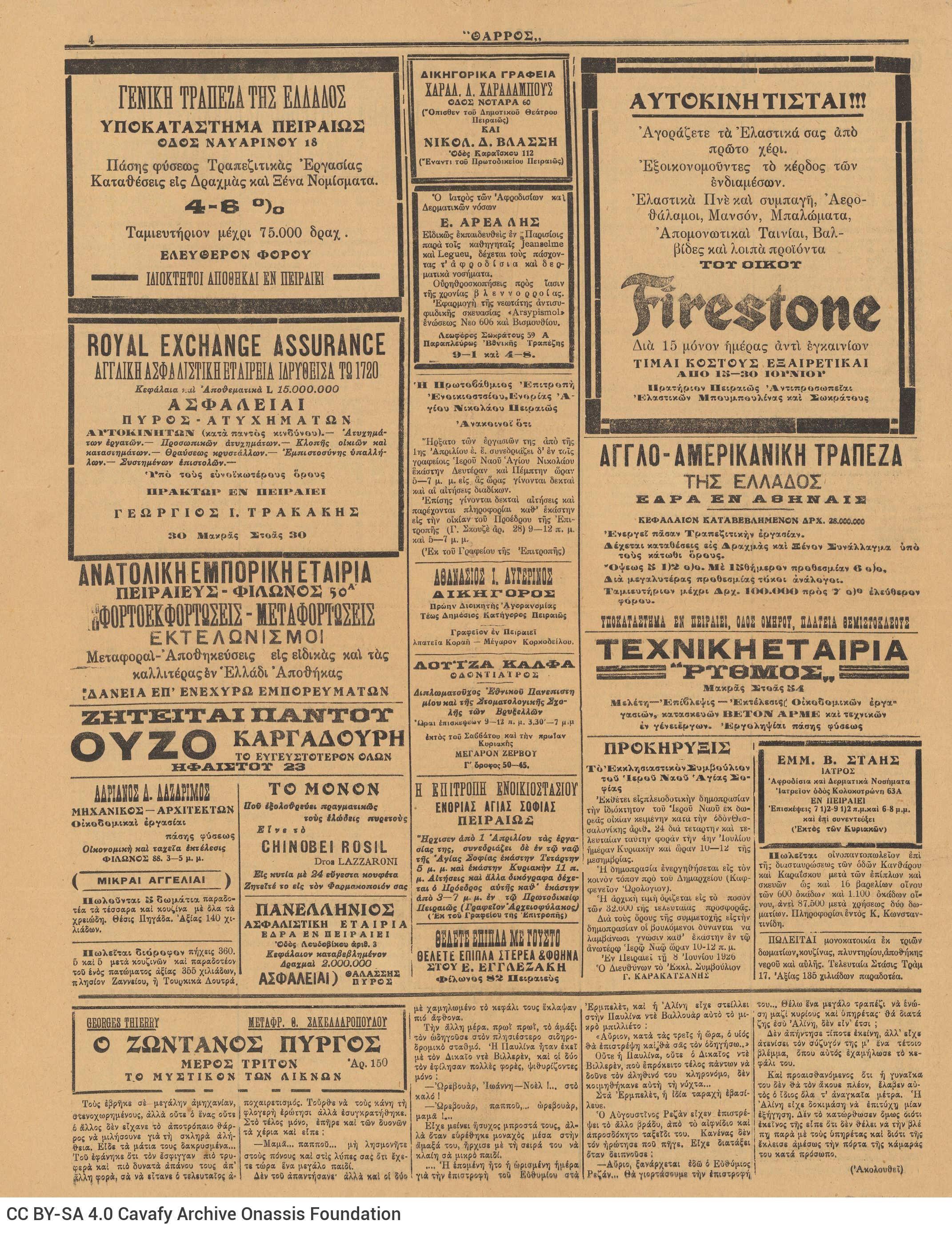 Φύλλο με αριθμό 3984 της πειραϊκής εφημερίδας *Θάρρος*. Στη δεύτερη σελ