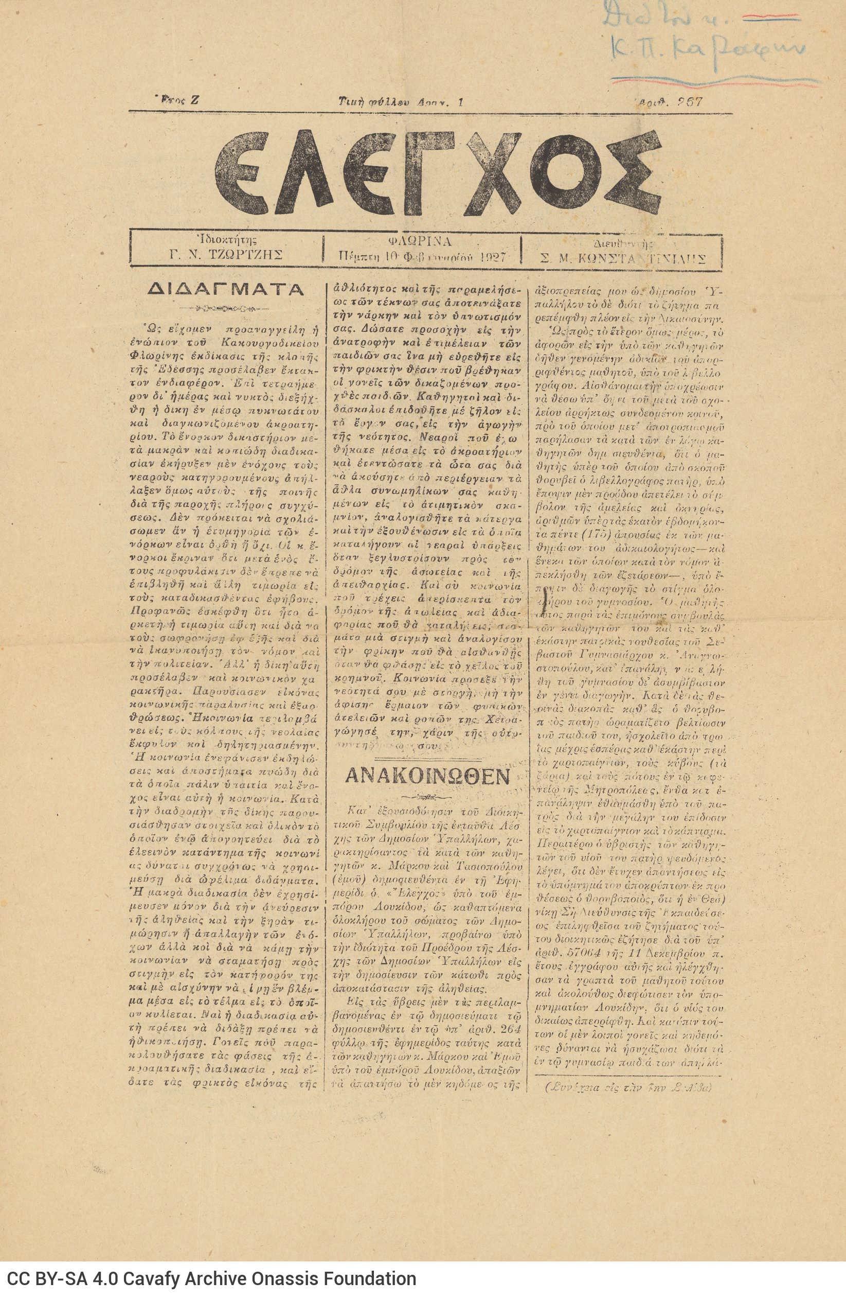 Φύλλο με αριθμό 267 της εφημερίδας *Έλεγχος* που εκδιδόταν στη Φλώρινα
