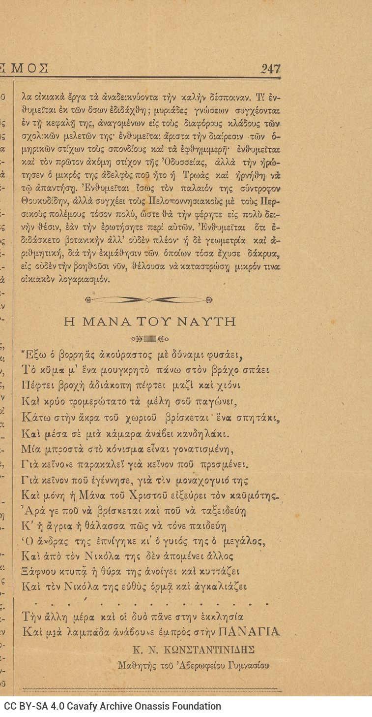 Απόκομμα από έντυπο με το ποίημα «Η μάνα του ναύτη», γραμμένο από τον