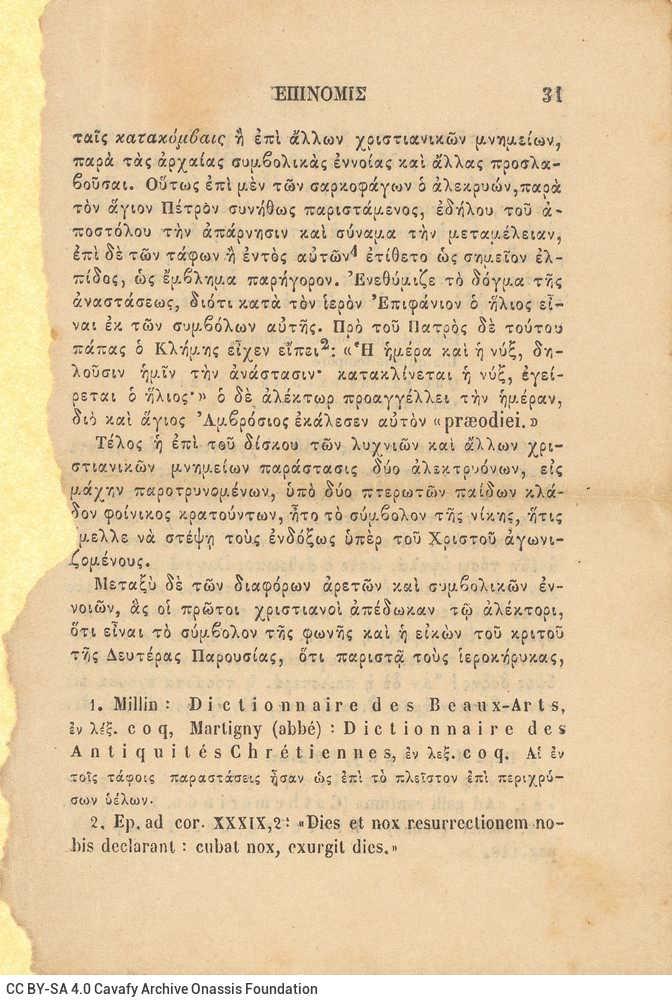 Σπάραγμα από το περιοδικό *Επινομίς*. Περιλαμβάνει τις σελίδες 17-32, π�