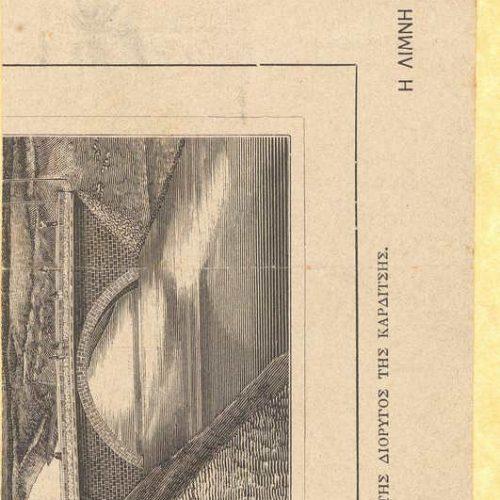 Απόκομμα εντύπου με το ποίημα «Ο Ποιητής και η Μούσα», υπογραφή «Κων�