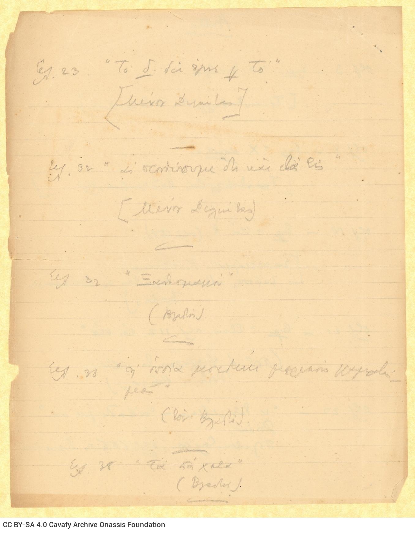 Χειρόγραφες γλωσσικές σημειώσεις του Καβάφη, με βραχυγραφίες, στι�