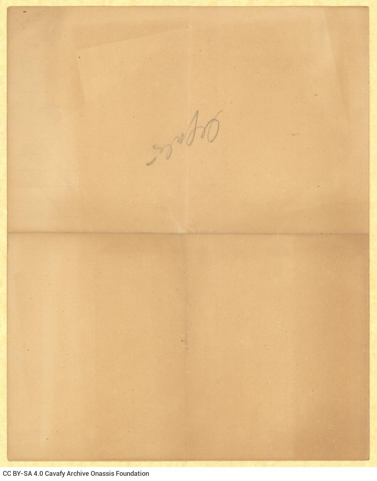 Χειρόγραφες σημειώσεις του Καβάφη στην πρώτη σελίδα διαγραμμισμέ�