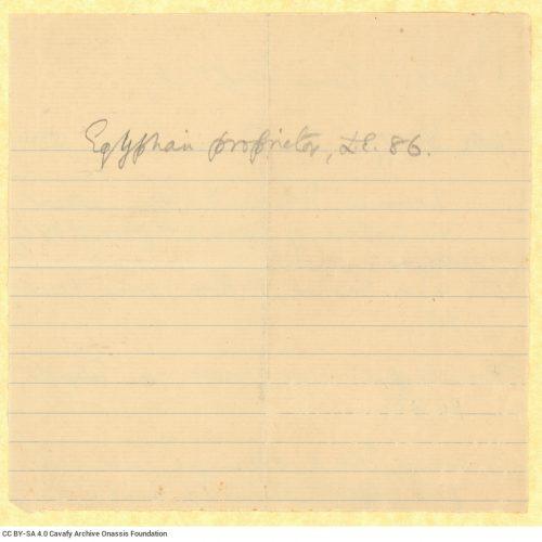 Χειρόγραφες σημειώσεις του Καβάφη σε τρία κομμάτια χαρτιού σχετικέ�