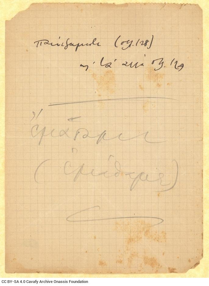 Χειρόγραφη σημείωση του Καβάφη στη μία όψη χαρτιού. Παραπομπή σε έ�