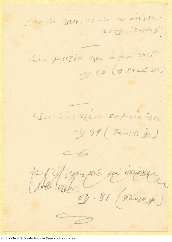 Χειρόγραφες σημειώσεις του Καβάφη στη μία όψη φύλλου. Σύντομα παρα