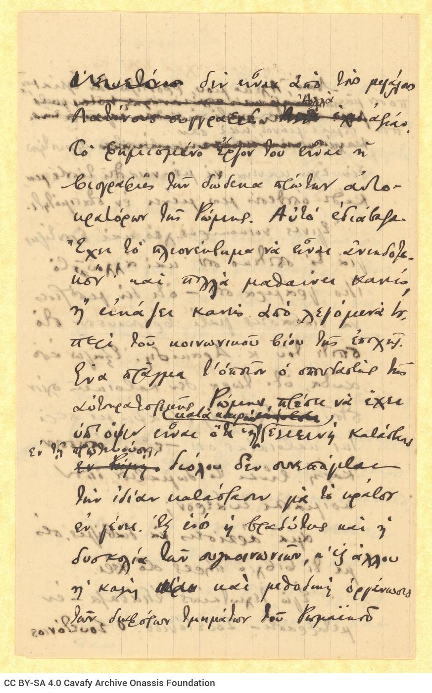 Χειρόγραφη επιστολή του Καβάφη προς τον Αλέκο [Σεγκόπουλο] σε τετρ�
