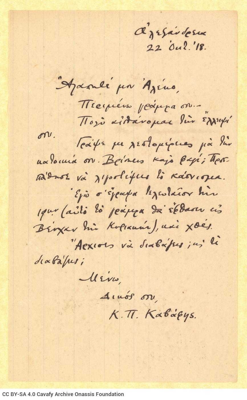 Χειρόγραφη επιστολή του Καβάφη προς τον Αλέκο [Σεγκόπουλο] στη μία ό�