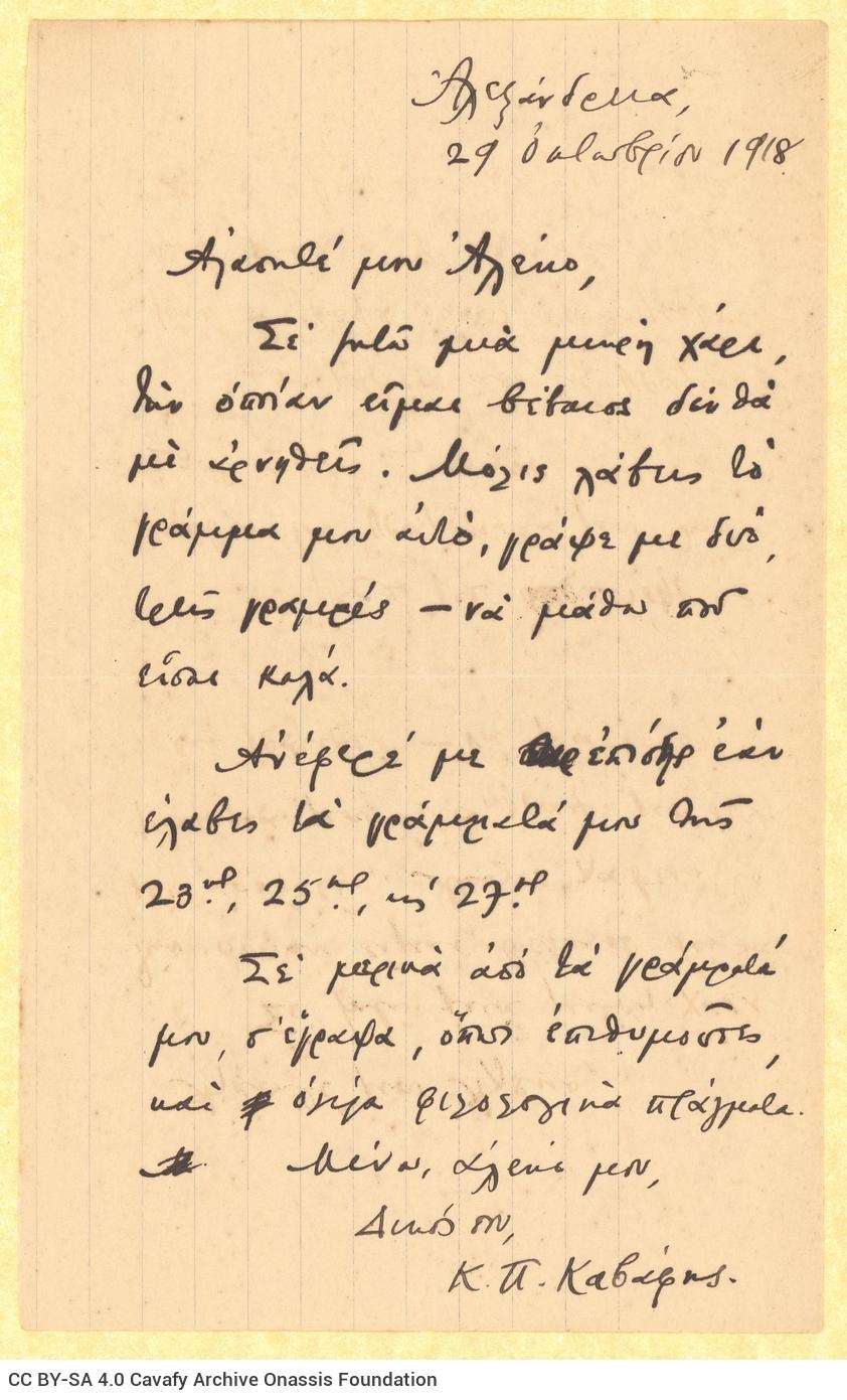 Χειρόγραφη επιστολή του Καβάφη προς τον Αλέκο [Σεγκόπουλο] στη μία