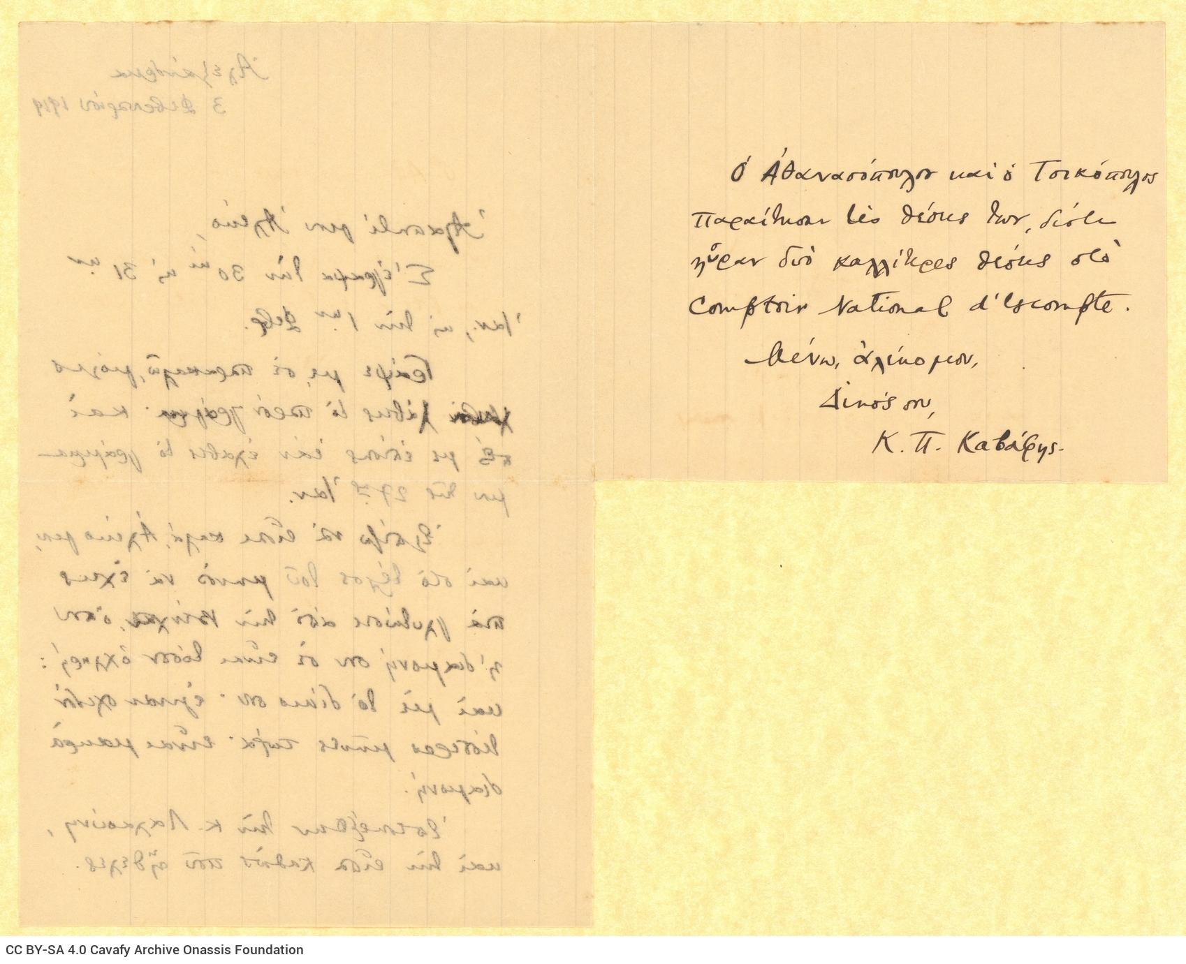 Χειρόγραφη επιστολή του Καβάφη προς τον Αλέκο [Σεγκόπουλο] σε διαγ�